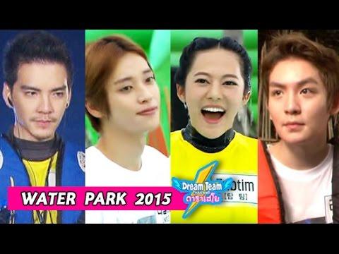 Dreamteam Thailand ดาราเฮโย 드림팀 ..( WATER PARK Special ).. ไทย VS เกาหลี : Thai & Korea : 2015