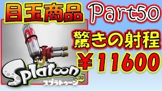 【スプラトゥーン】ハイドラントは強武器~驚きの射程~【チャップ実況】50