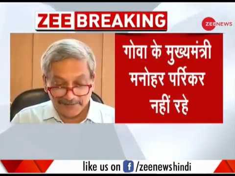 India mourns Manohar Parrikar's death: President Kovind pay condolences Mp3