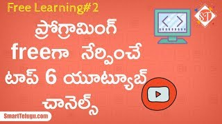 6 Free youtube channels to learn Coding | Telugu Video on Learn Programming for Free | Smart Telugu