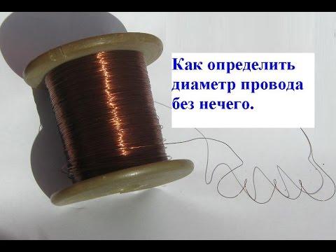 Как определить диаметр  провода, лески.