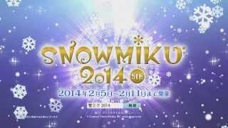 [初音ミク] SNOW MIKU 2014公式プロモーションCM [Hatsune Miku]