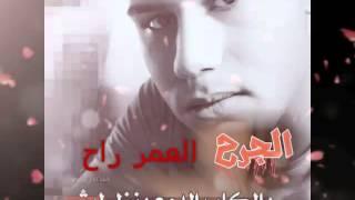 سيف نبيل انا بدونك مامرتاح جديد 2016 تصميم علي العراقي