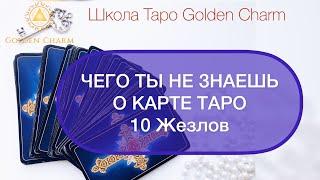 ЧЕГО ТЫ НЕ ЗНАЕШЬ  О КАРТЕ ТАРО 10 Жезлов / Школа Таро Golden Charm
