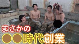 【バカ昔】古すぎるやべえ温泉があるらしい!?