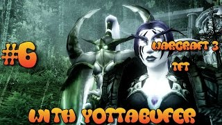 Warcraft 3: The Frozen Throne - #6 - Эльфы - Осколки альянса