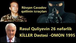 Rəsul Quliyevin 26 nəfərlik killer dəstəsi - OMON hadisələri 1995