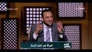 لعلهم يفقهون - مع الشيخ رمضان عبد المعز - حلقة الأربعاء 10-1-2018 ( إمرأة من أهل الجنة )