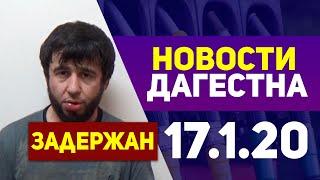 Новости Дагестан 17.1.20