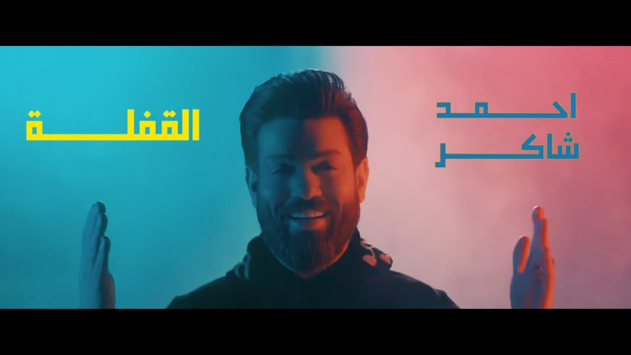 احمد شاكر - القفلة (حصرياً) | 2019 | (Ahmed Shaker - Alqafla (Exclusive