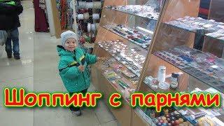 Шоппинг с мальчишками на Центральном рынке 10 19г Семья Бровченко
