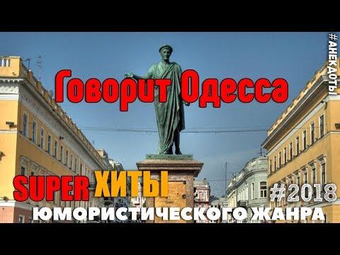 И снова Говорит Одесса! Граждане отдыхающие пройдите на наш канал и не захлебнитесь от смеха!