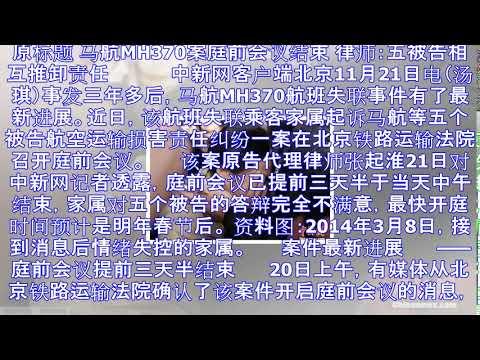 Mh370案庭前会议结束 律师:五被告相互推卸责任