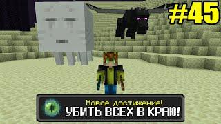 Майнкрафт Хардкор, но с ТЫСЯЧЕЙ ДОСТИЖЕНИЙ! (#45) Minecraft Hardcore with 1000 ADVANCEMENTS Лолотрек