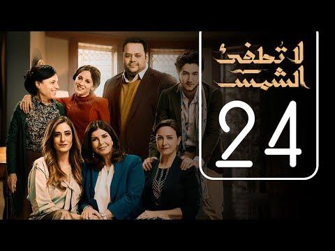 مسلسل لا تطفيء الشمس | الحلقة الرابعة و العشرون | La Tottfea AL shams .. Episode No. 24