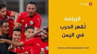 شاهد.. الرياضة تقهر الحرب في اليمن