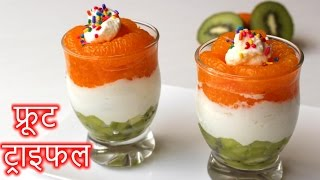Fruit Trifle in HINDI | Quick Fruit Trifle Recipe | How to Make Fruit Trifle in Hindi