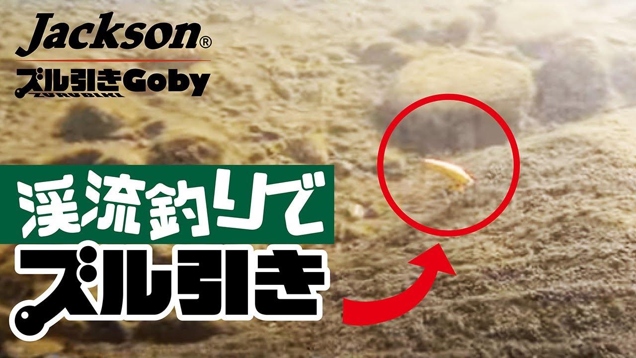 渓流釣りでズル引き攻略ができるルアー水中映像。【ジャクソン】【ズル引きゴビー】