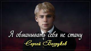 Я обмaнывaть себя не стaну - Сергей Есенин