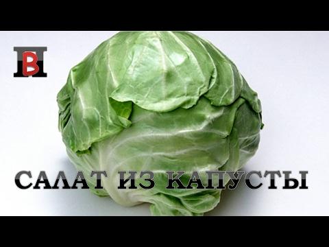 Салат из белокочанной и краснокочанной капусты