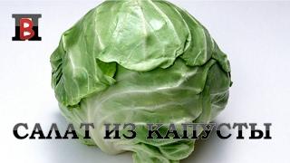 Салаты на скорую руку.  Вкусный #салат из белокочанной капусты.