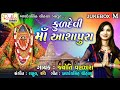 Kuldevi Maa Ashapura | New Jyoti Vanzara  Song | Gujarati Devotional Song 2018