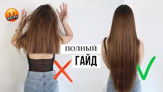 ПОЛНЫЙ ГАЙД по Волосам Как отрастить здоровые волосы Лайфхаки Уход