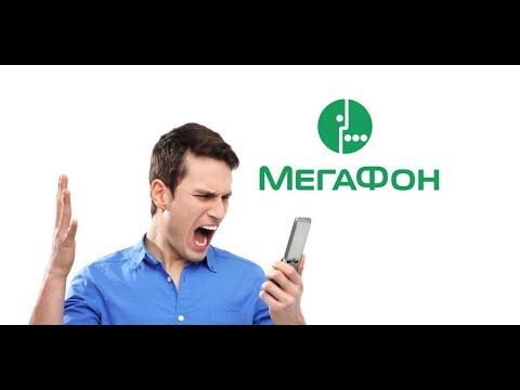 Компания МегаФон ворует деньги со счетов своих абонентов! Присутствует ненормативная лексика! 18+