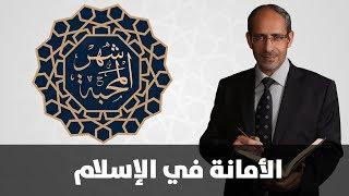 د. المثنى عبد الفتاح - الأمانة في الإسلام