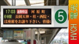 阪急 京都線十三駅5号線接近放送(駅電光掲示板再現)