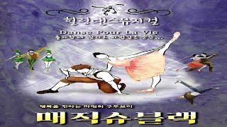 학생참여 학교공연 댄스뮤지컬 마법의구두보이★스토리가 있는 댄스공연 재미있는 진로콘서트