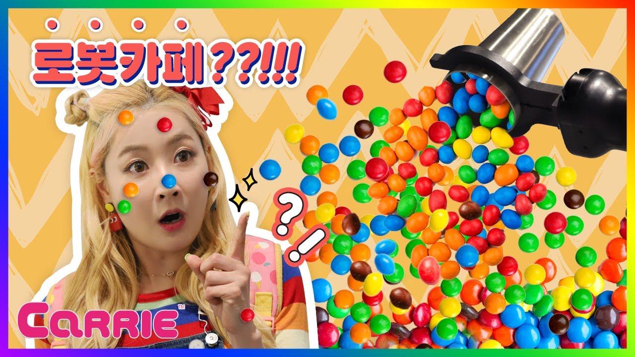 로봇이 젤리 캔디 음료를 만든다고!? 무지개 디저트 먹방 Jelly Candy Rainbow drink Mukbang | 엘리가 간다