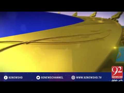 Noor e Subha-Durood Shareef 92news chanal
