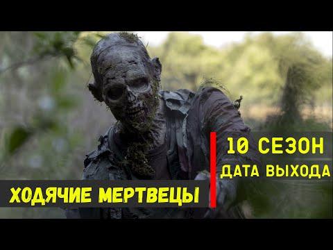 Дата выхода ходячие мертвецы 7 сезон 17 серия дата выхода серий