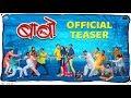 RootBux.com - Babo - Official Teaser | Sayaji Shinde | Kishore Kadam | Upcoming Marathi Movie 2019