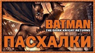 Пасхалки в мультфільмі - Бетмен / Batman The Dark Knight Returns Part 2 [Easter Eggs]