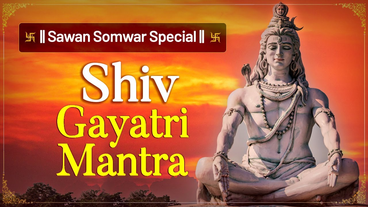 Sawan Shiv Puja Special | Shiv Gayatri Mantra with Lyrics | शिव गायत्री मंत्र
