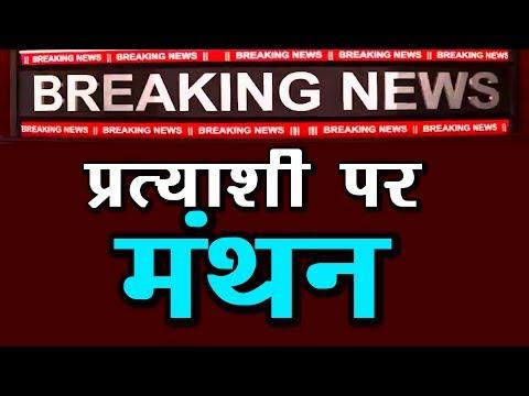 Congress Meeting   Bhupesh Baghel   दिल्ली में चल रही कांग्रेस चुनाव समिति की बैठक   Desh Tv News
