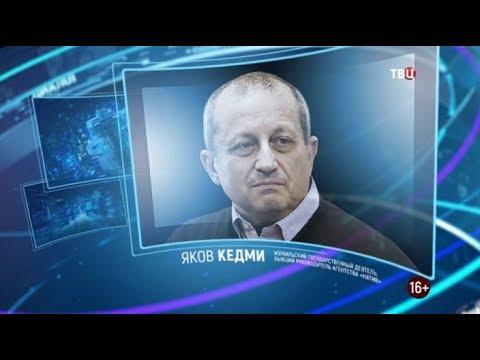 Яков Кедми. Право знать! 16.11.2019