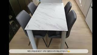에몬스목동점-헬렌20식탁세트-배송후기-세라믹식탁-패브릭…