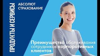 Преимущество обслуживания сотрудников корпоративных клиентов в компании Абсолют Страхование