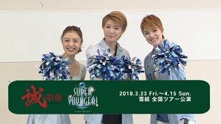 雪組 全国ツアー公演『SUPER VOYAGER!』振付講座