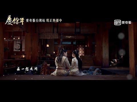 《慶餘年》主題曲MV:李健《一念一生》|愛奇藝台灣站