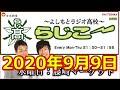 よしもとラジオ高校~らじこー 2020年9月9日 NMB48横野すみれ川上千尋 藤崎マーケット