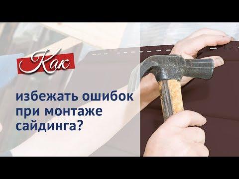 видео: Ошибки при монтаже сайдинга
