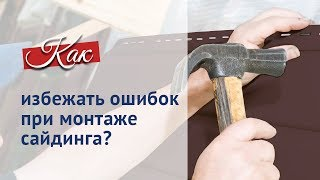 Как избежать ошибок при монтаже сайдинга!!!(, 2010-09-08T10:41:34.000Z)