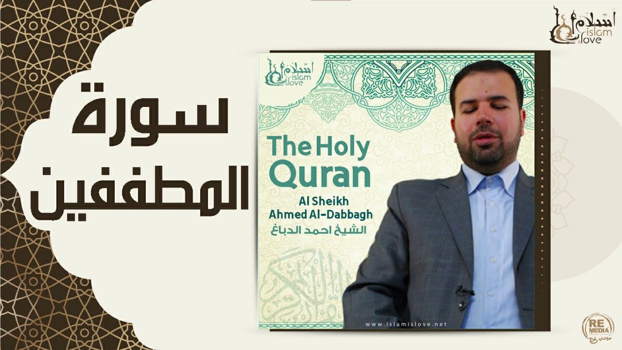 الشيخ احمد الدباغ  -  سورة المطففين