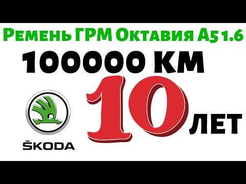 Ремень ГРМ Шкода Октавия а5 1.6 100000 км и 10лет