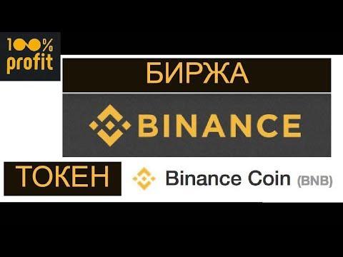 Биржа Binance Криптовалюта Binance Coin | Бинанс коин Биржа бинанс