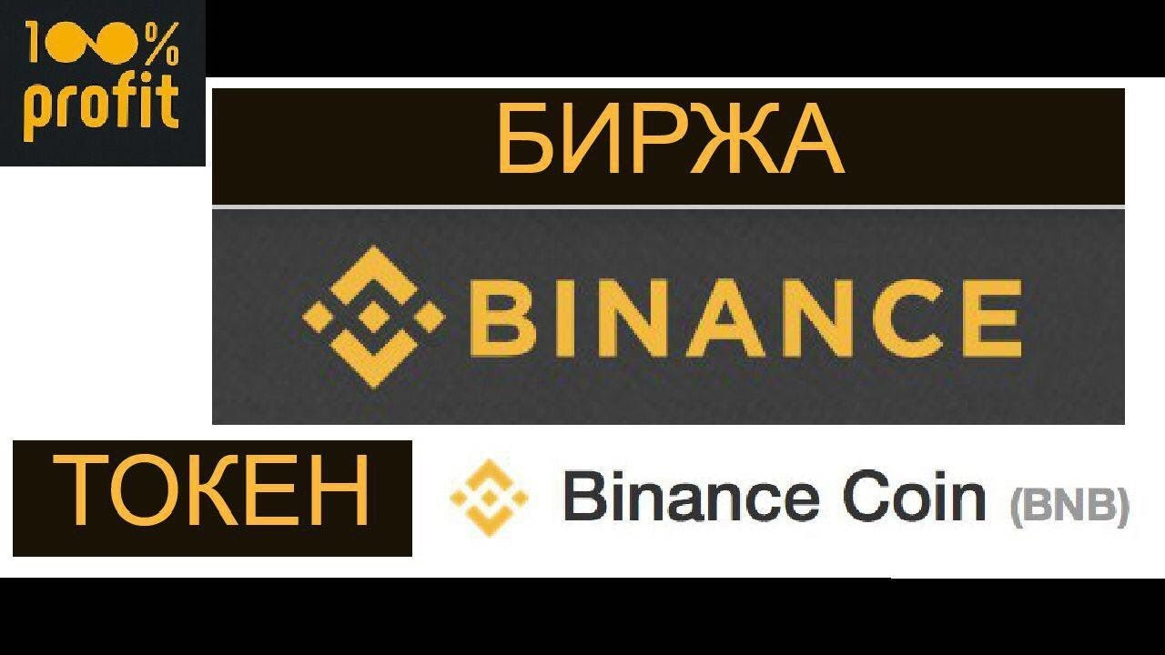Биржа binance Криптовалюта binance coin | Бинанс коин Биржа бинанс